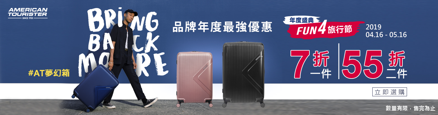 http://www.suitcase.com.tw/ec99/rwd1180/category.a